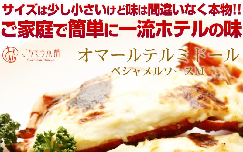 (ホワイトソース) 6食セット オマールロブスターテルミドール