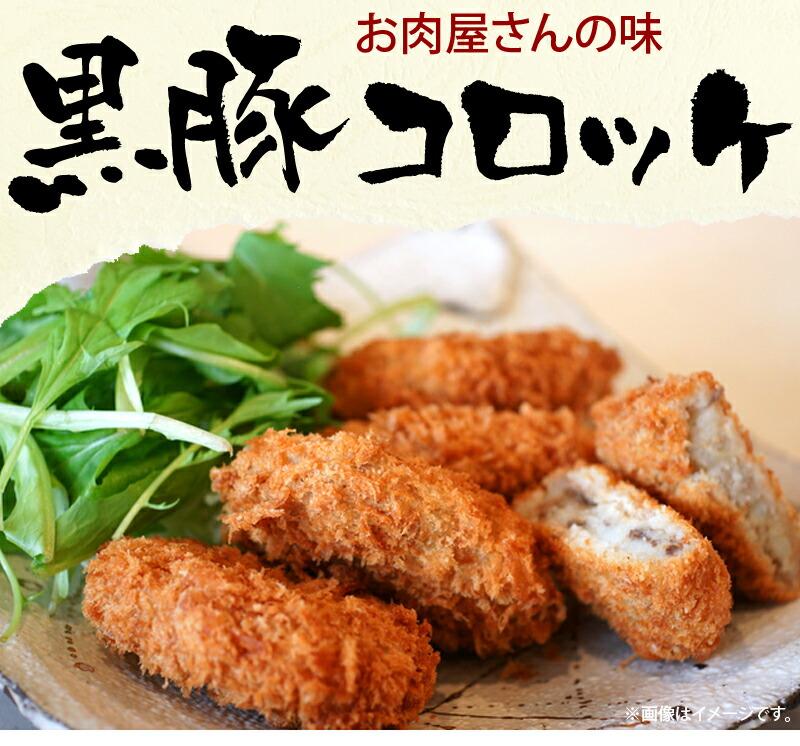 お肉屋さんのコロッケ 黒豚使用の美味しいコロッケ
