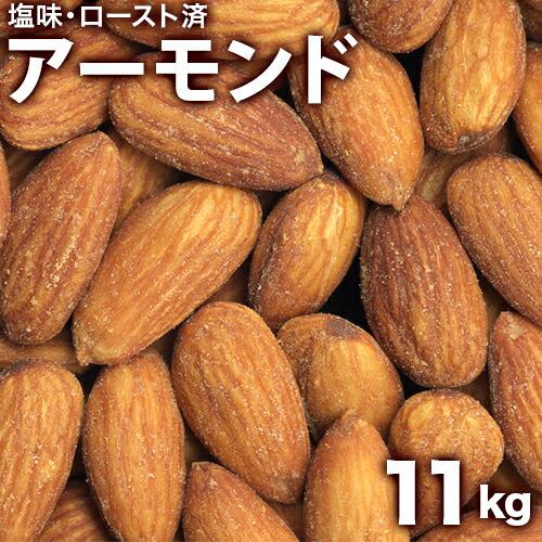 アーモンド 11kg