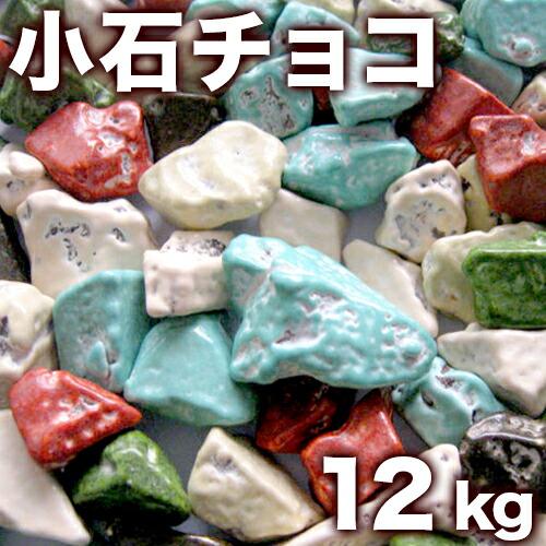 小石チョコレート 8kg
