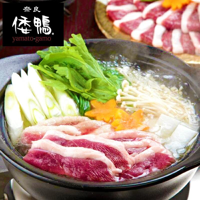 「倭鴨」鍋水炊きセット 冷凍 400g (ロース200g・モモ200g)