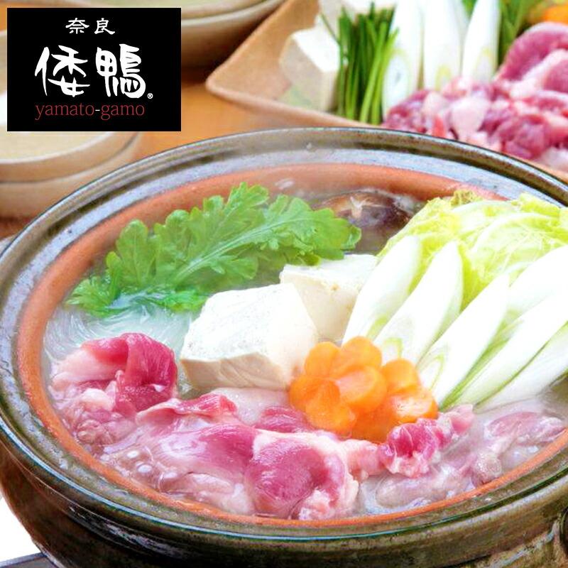 「倭鴨」鍋水炊きセット 冷凍 300g (ロース300g)