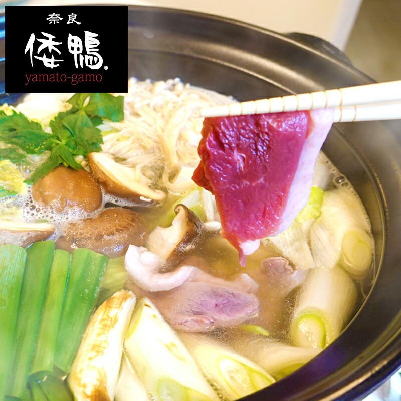 「倭鴨」鍋セット 冷凍 300g (ロース300g)