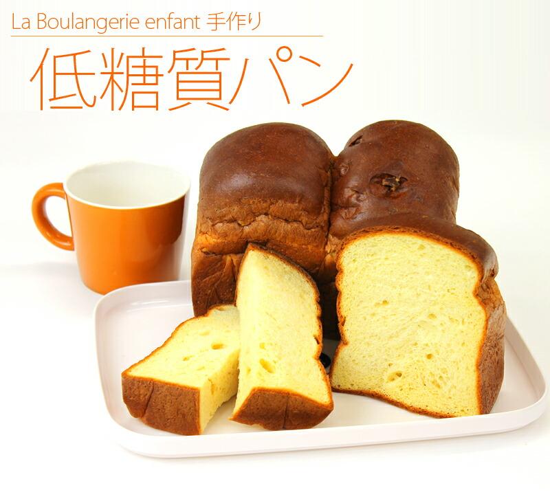 パン工房アンファン の 低糖質パン 食事制限 の方に オススメ