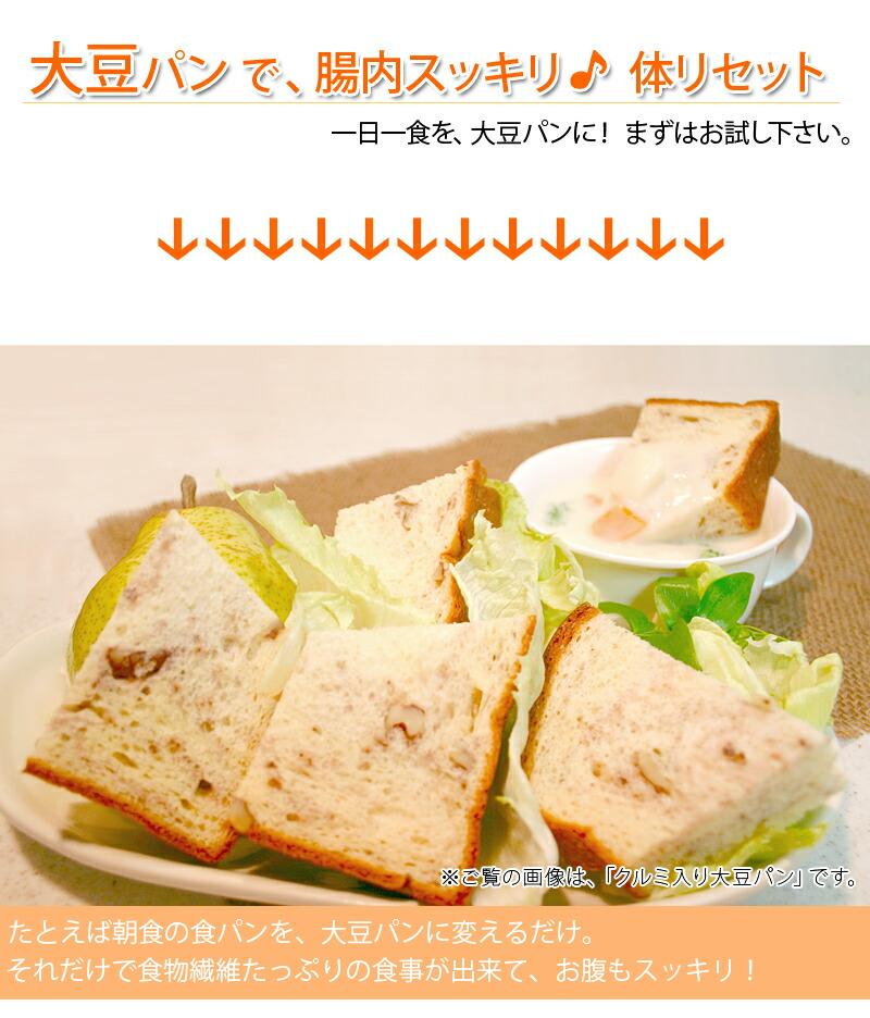 大豆パン で 腸内環境 スッキリ 便通 を整えます。 整腸 効果に期待