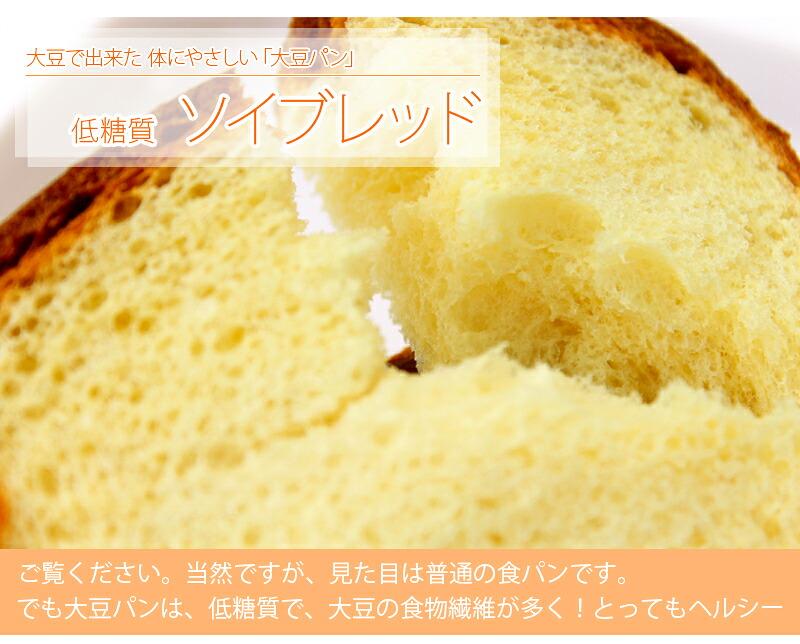 低糖質 だから 糖尿病 の方、 血糖値 が高い方でも安心の 大豆パン