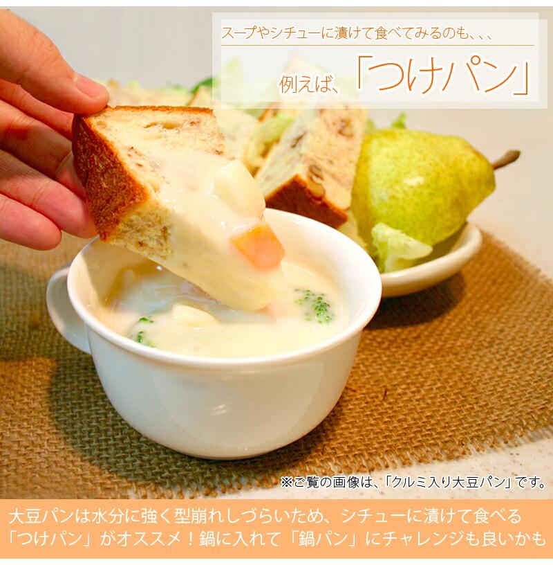 大豆パン は吸水性に優れ、 胃の中で膨張 します。 満腹感 が持続し、 食べ過ぎ の防止になります。