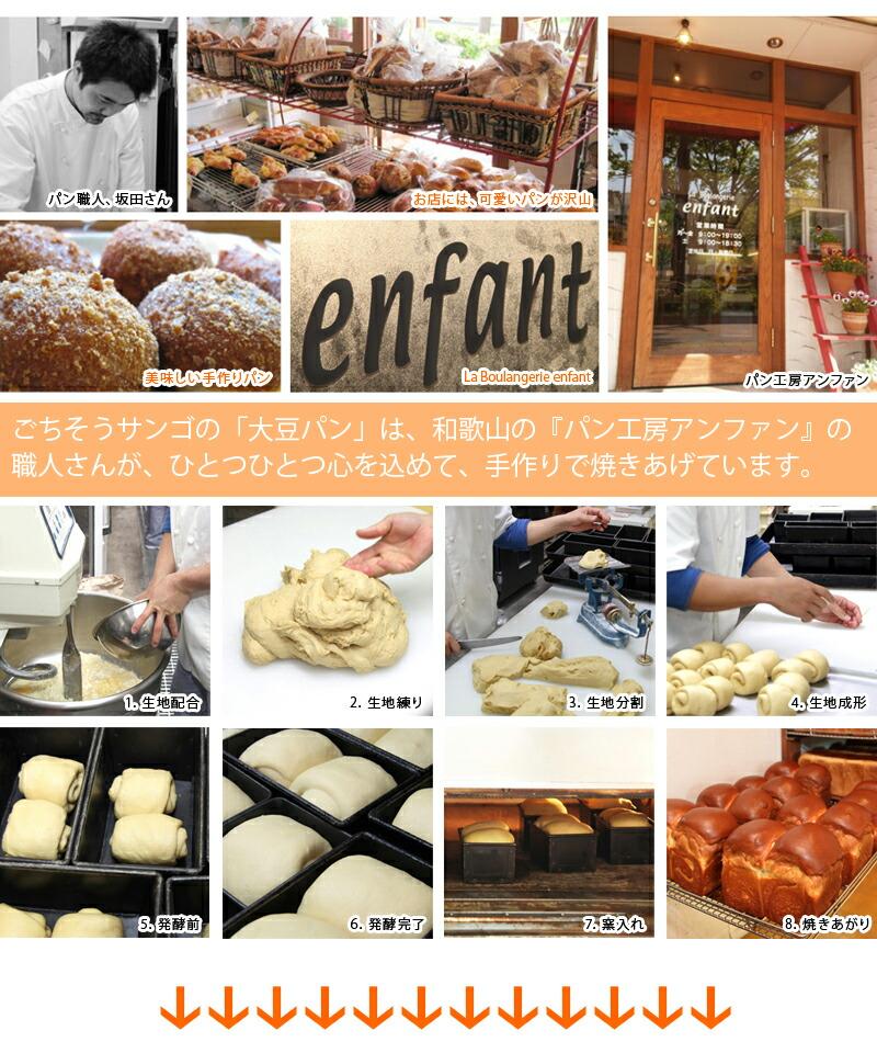 本物の パン職人 が、丹精込めて ひとつひとつ 手作り で焼きあげています。