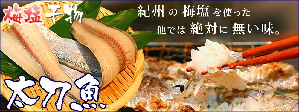 和歌山県産「太刀魚」干物 梅塩 青空レストラン