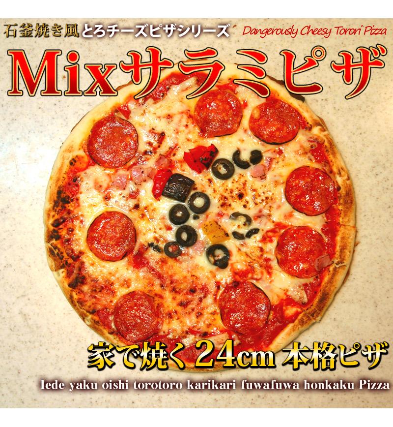 送料無料 洋風惣菜 ピザ PIZZA ピッツァ 個包装 小包装 冷凍 業務用