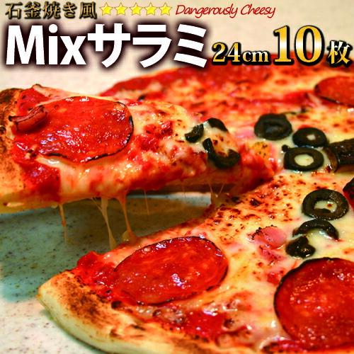 ミックスサラミピザ