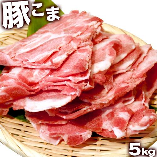米国産「豚こま切れ肉」5kg スライス冷凍