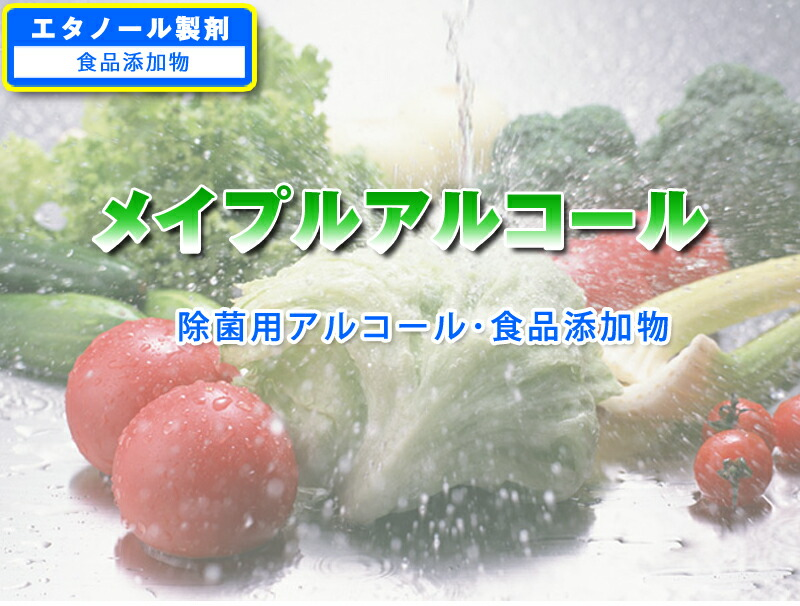 メイプルラビングA maiple rubbing 除菌 衛生剤 エタノール製剤 食品添加物