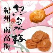 和歌山の梅干、最高級品質の特選梅干しです。