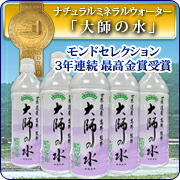 「大師の水」モンドセレクション最高金賞受賞、iTSi2011優秀味覚賞受賞のミネラルウォーター