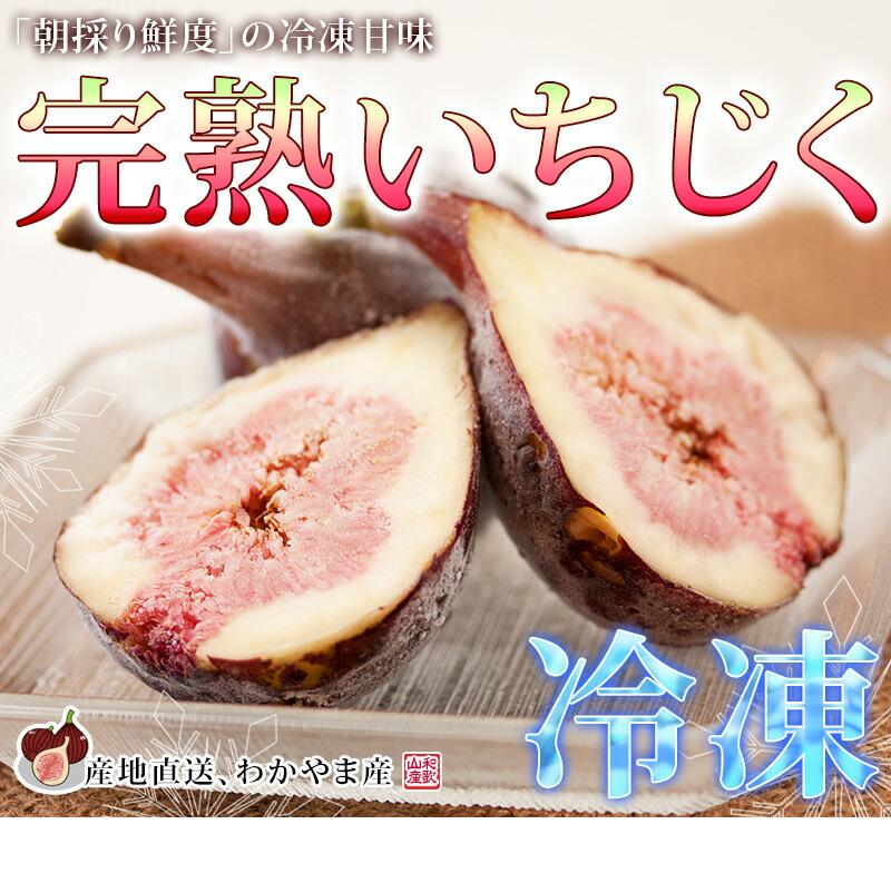 朝採り、甘くて美味しい和歌山県産『完熟いちじく』