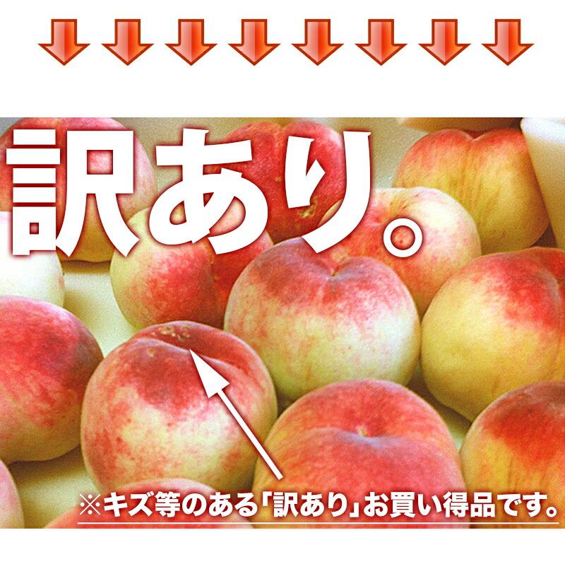 傷あり、訳アリ品だけから激安お買い得、家庭用、業務用にどうぞ!美味しいモモです!