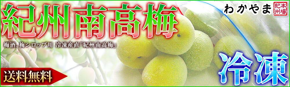 2018年度、和歌山県産、紀州南高梅「冷凍」青梅