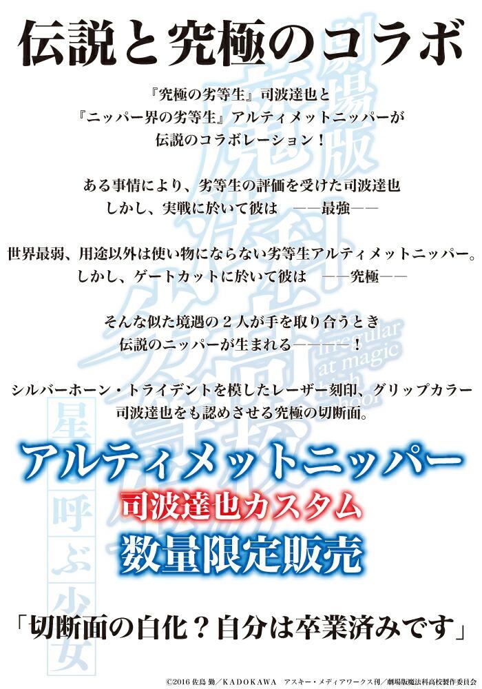 アルティメットニッパー 劇場版魔法科高校の劣等生-星を呼ぶ少女- 司波達也 ニッパー2
