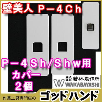 壁美人P-4ShP-4Shwのカバー画像
