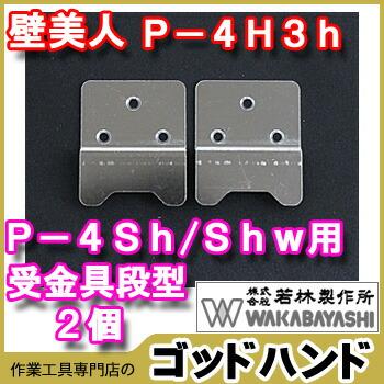 壁美人P-4ShP-4Shw用受け金具段型画像