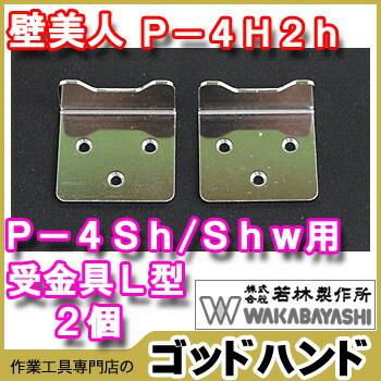 壁美人P-4ShP-4Shw用受け金具L型画像