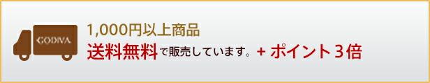 1000円以上の商品 送料無料