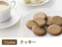 ゴディバ(GODIVA)クッキー