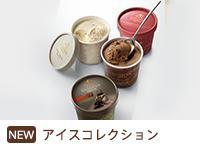 ゴディバ(GODIVA)アイス コレクション