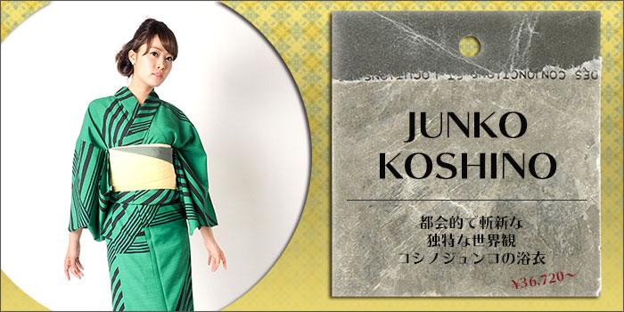 JUNKO KOSHINO
