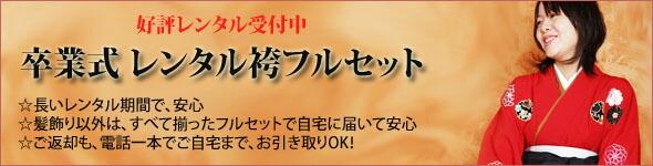 卒業式レンタル袴フルセット一覧ページへ