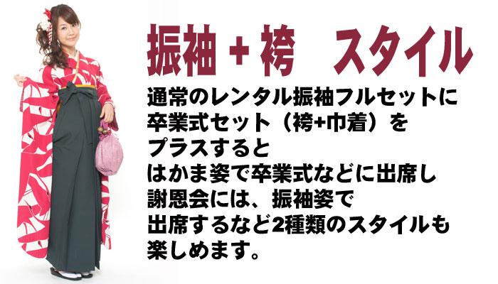 レンタル袴フルセット(振袖スタイル)