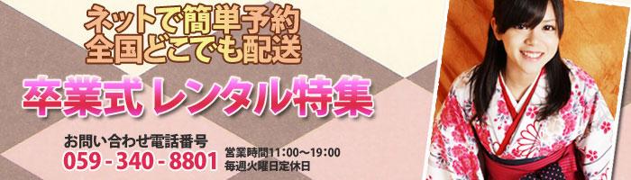 卒業式レンタル袴フルセット(貸衣装)