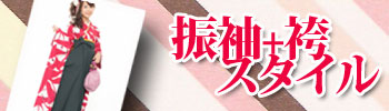 卒業式レンタル袴フルセット(貸衣装)振袖袴スタイル