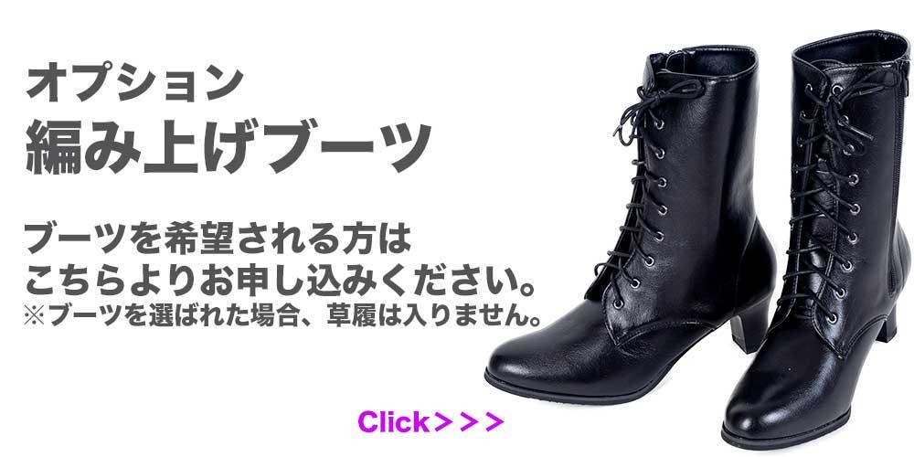 追加オプション【ブーツ】