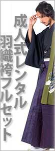 レンタル羽織袴紋付き袴セット