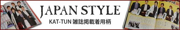KAT-TUN 雑誌掲載着用柄