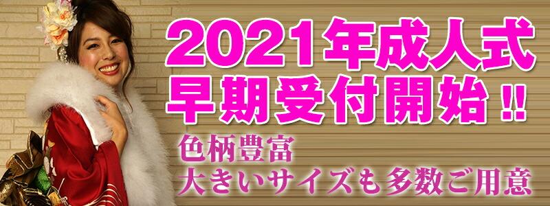 【貸衣裳】 2021年成人式用振袖 【貸衣装】