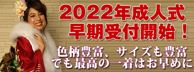 【貸衣裳】 2022年成人式用振袖 【貸衣装】