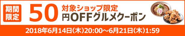 50円OFFグルメクーポン