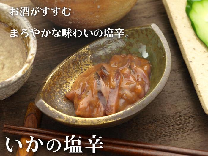 巾着)いかの塩辛