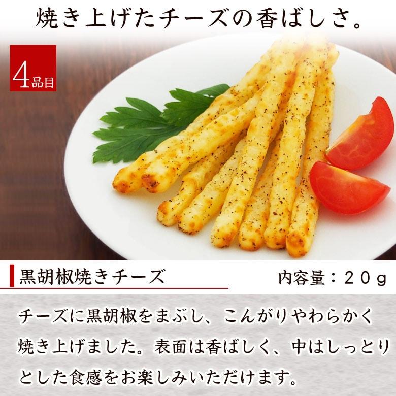 伍魚福の黒胡椒焼きチーズ