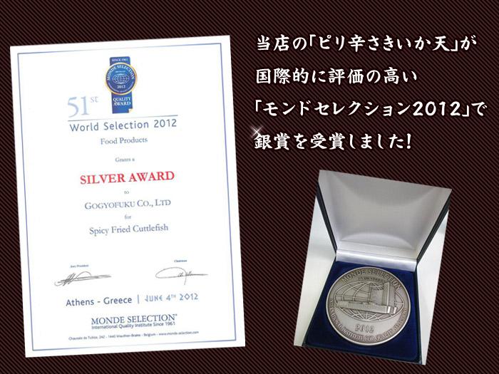 モンドセレクション銀賞受賞!