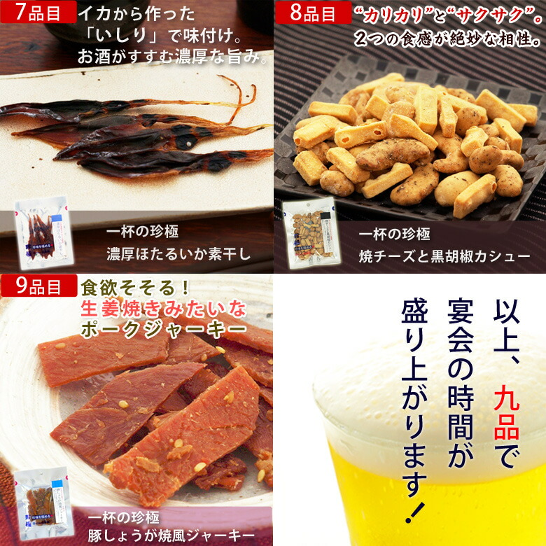 納会・新年会セット伍魚福袋7〜9品目