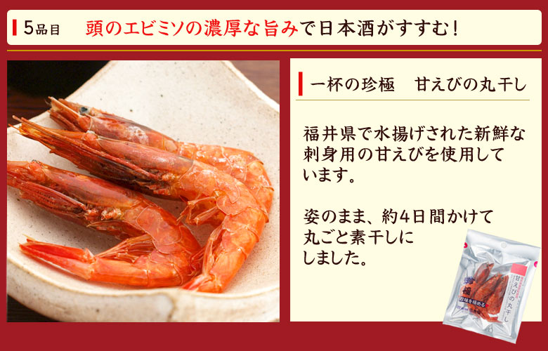 5品目伍魚福の甘えびの丸干し