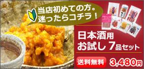 3,480円から楽しめる7種の伍魚福の日本酒に合うおつまみ