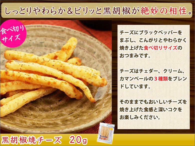黒胡椒焼チーズ20g