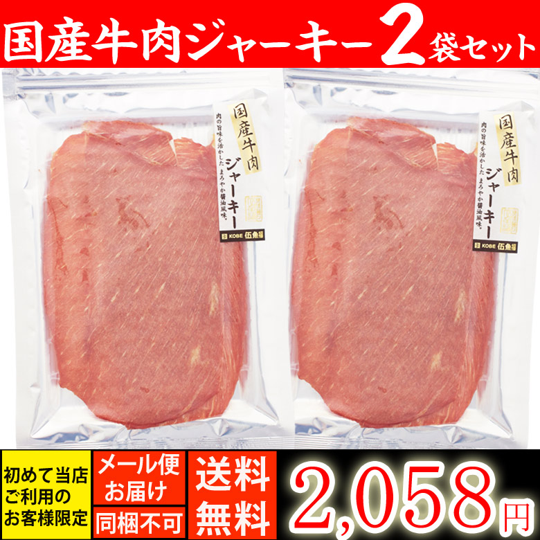 国産牛肉ジャーキー2袋fv