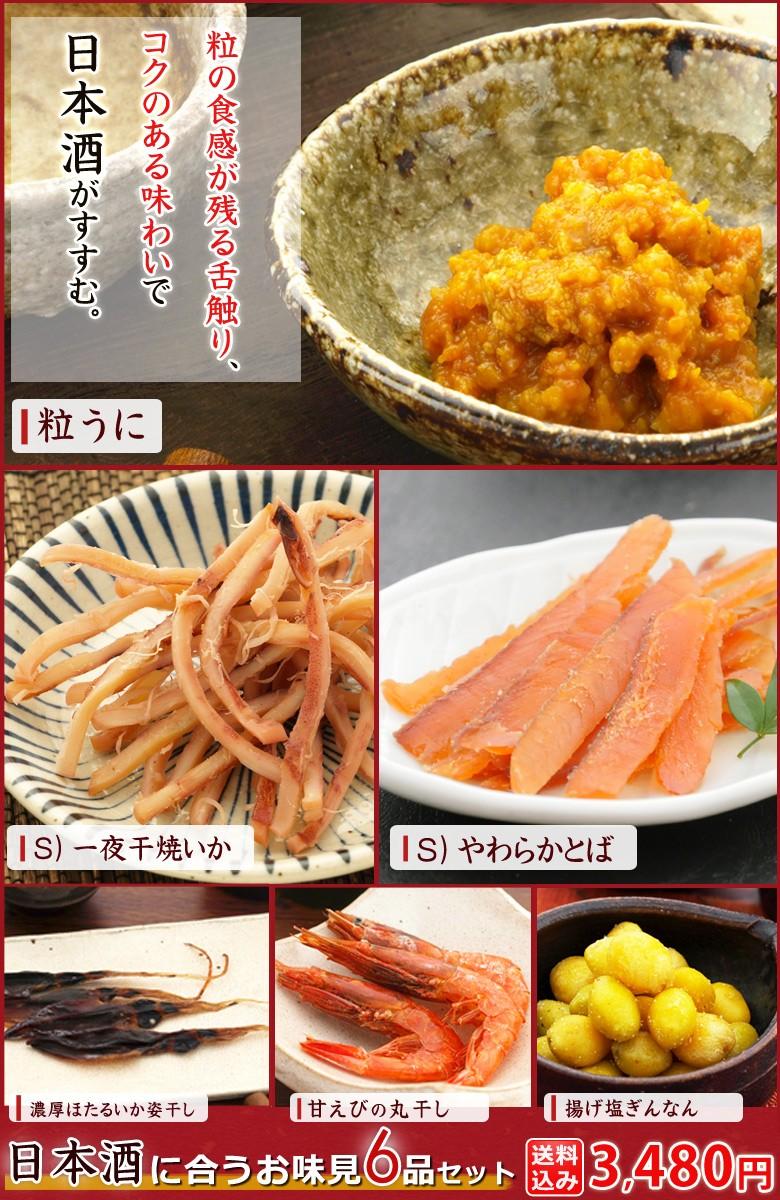 日本酒に合うお味見セット