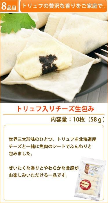 トリュフ入りチーズ生包み